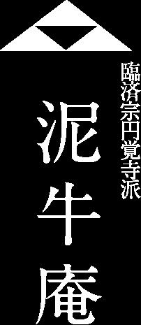 臨済宗円覚寺派 泥牛庵